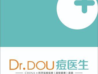 Dr.DOU痘医生科学祛痘祛斑连锁
