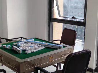 微友乐棋牌室