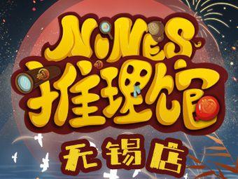 NINES推理馆·实景侦探推理剧(三阳广场店)