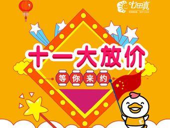 七田真早期教育(百花谷中心)