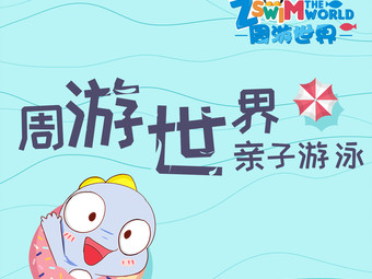 周游世界亲子游泳中心(万象城店)