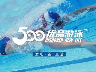 500游泳培训中心(城中城店)
