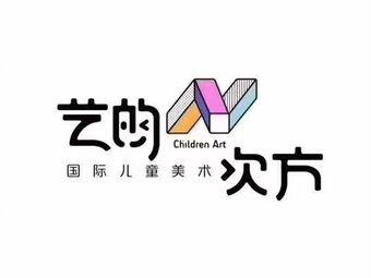 艺的N次方国际儿童美术(凯丹广场店)