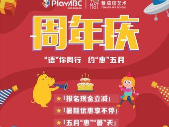 PlayABC 少儿英语(万达中心店)