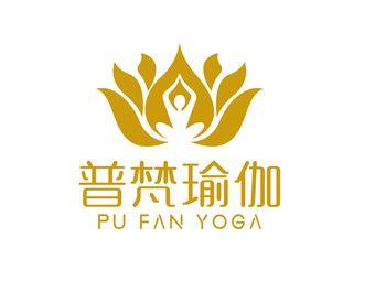 普梵瑜伽·普拉提生活馆(龙湖商业广场店)