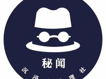 秘闻沉浸式推理社·剧本杀(万达店)