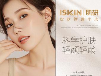 iSkin肌研皮膚管理中心(萬和店)