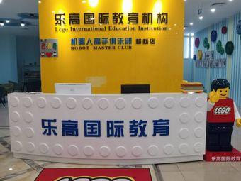 乐高国际教育机构(耕耘校区)