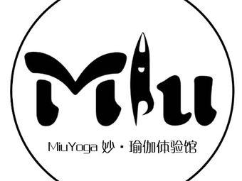 MiuYoga妙·瑜伽体验馆(中海店)