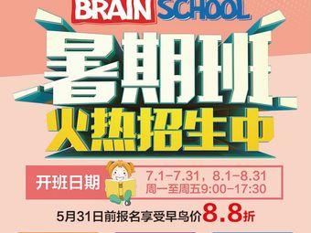 Brain School(金沙和美中心)
