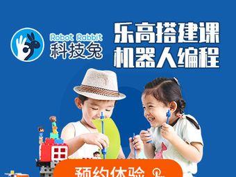 科技兔青少儿科技活动中心(金水曼哈顿店)