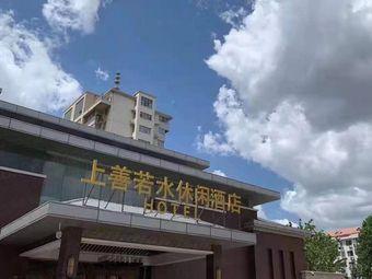 上善若水洗浴休闲酒店(建设路店)