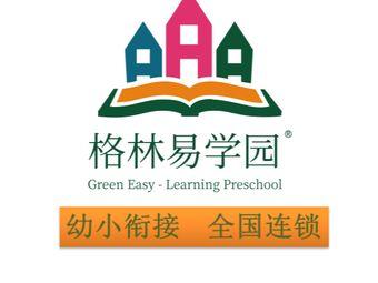 格林易学园(江宁万达校区)