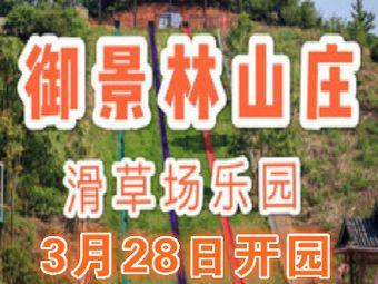 御景林国防研学基地