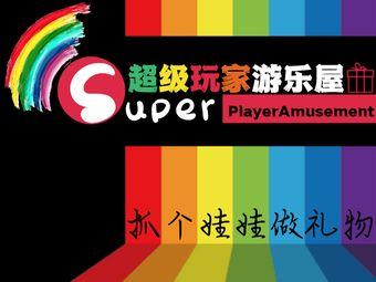 超级玩家游乐中心(包头苏宁广场店)