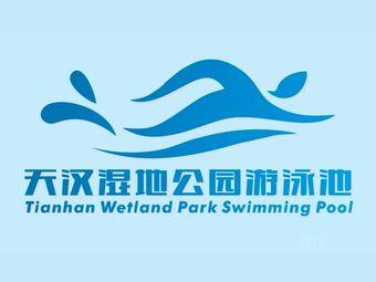 天汉湿地公园·游泳池