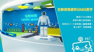 乐创世界少儿机器人编程(成都龙湖校区)