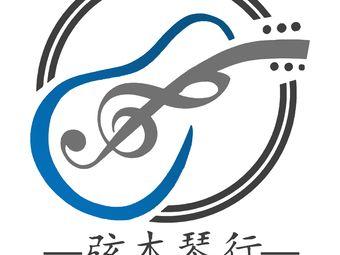 弦木吉他培训(八佰伴店)