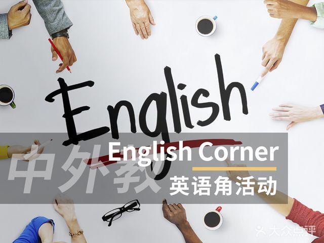 新东方英语学习(中关村校区)