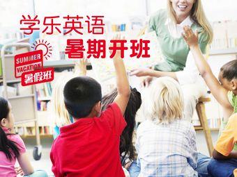 学乐教育青少儿国际英语