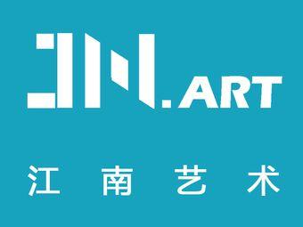 江南艺术高考培训学校