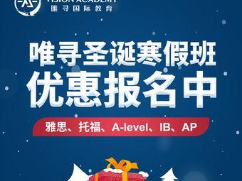 唯尋國際課程ALevel IB AP雅思托福SAT(徐匯校區)