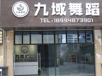 扬州九域舞蹈培训(江都店)