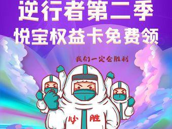 美国悦宝园早教(杭州湾中心)
