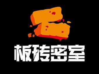 板砖先生·沉浸式实景娱乐(二七360店)