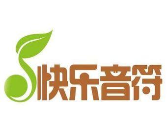 南宁快乐音符艺术中心(领秀前城校区)
