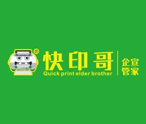 快印哥图文快印广告印刷连锁(协信中心店)