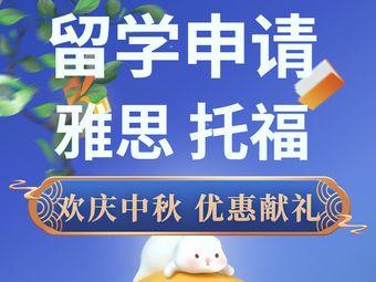 经纬壹佰留学·雅思托福SAT(西安校区)