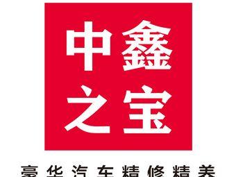 中鑫之宝(中州大道店)