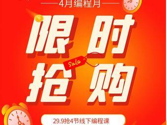 小码王少儿编程STEAM儿童教育(同曦百货店)