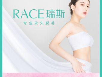 RACE瑞斯冰点永久专业脱毛(布吉店)
