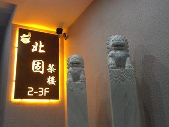 北固茶楼(北固湾店)