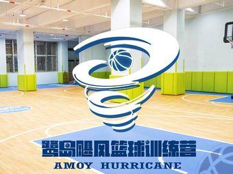 鹭岛飓风篮球训练营