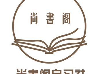 尚書阁自习社