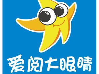 大眼睛童书馆(NO.JSYZ0001店)