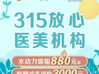 南京医科大学友谊整形外科医院(扬州分院)