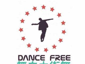 舞自由街舞(新华店)
