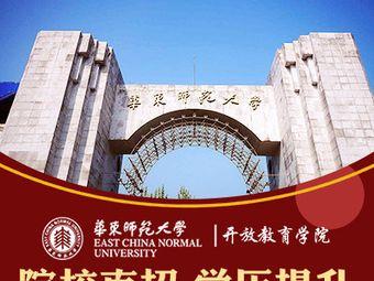 华东师范大学继续教育学院(天津路校区)