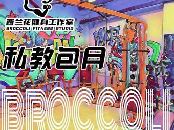 西兰花Broccoli健身工作室