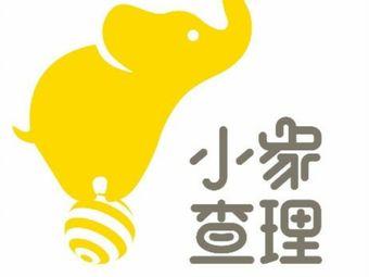 小象查理全日制托育中心