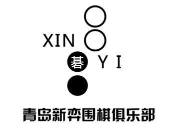 新弈围棋俱乐部(浮山后分部)