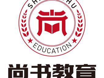 尚书教育(安徽总校)