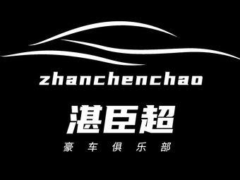 湛臣超豪车租赁(吾悦广场店)