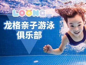 龙格亲子游泳俱乐部(泊富中心)