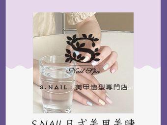 S.nail日式美甲造型专门店(椒江店)