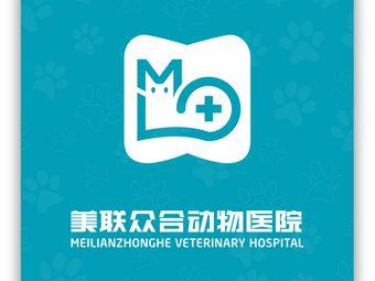 美联众合动物医院(太原中心医院)
